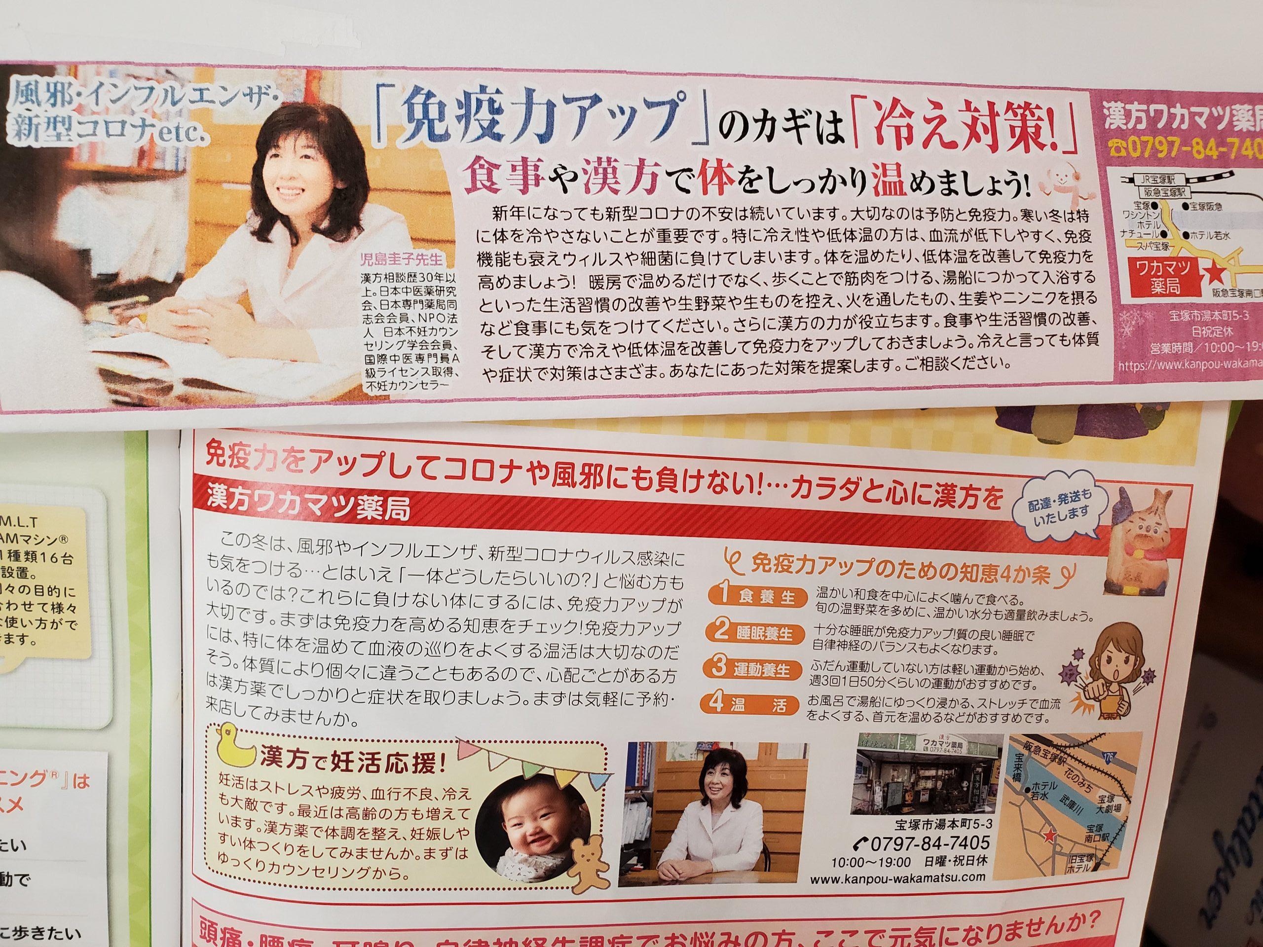 ミニコミ誌コミパなどに掲載しています。